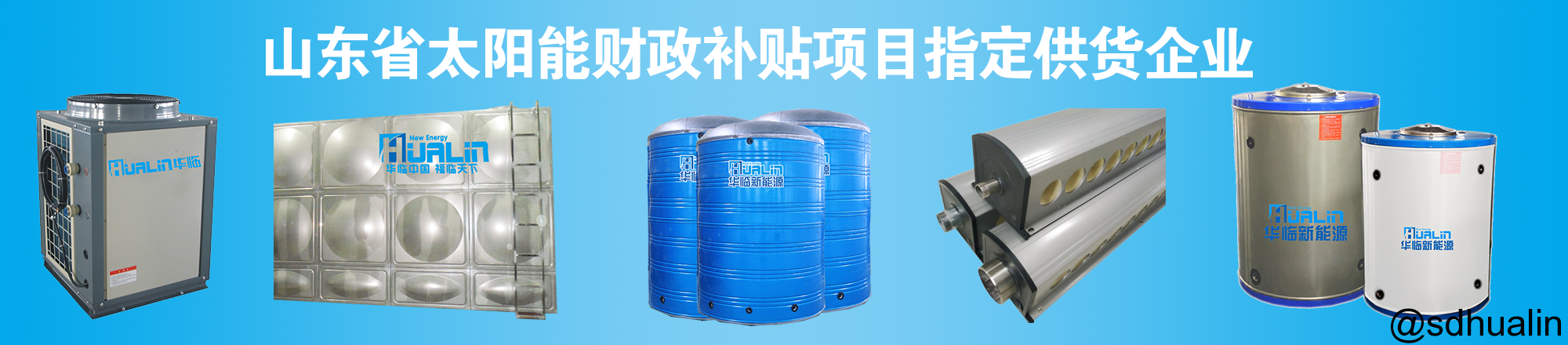 太阳能空气能不锈钢保温水箱