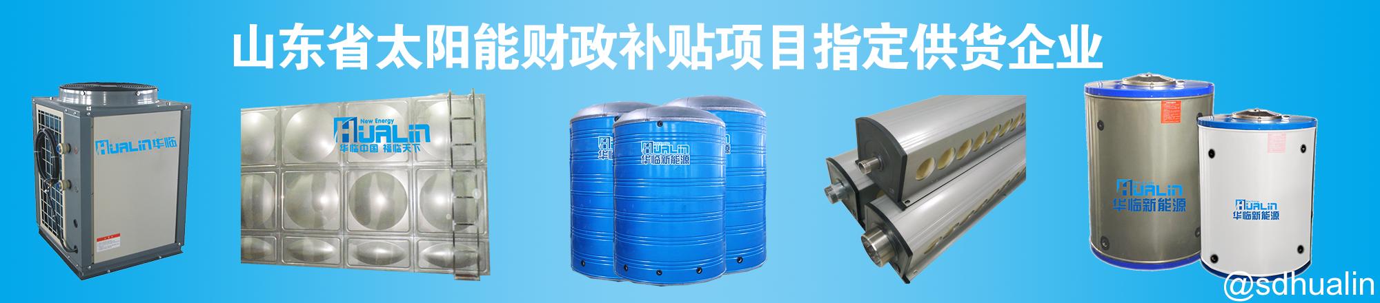 太阳能热水系统产品