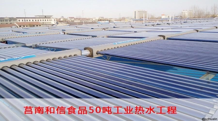 莒南和信食品50吨工业绿动力项目