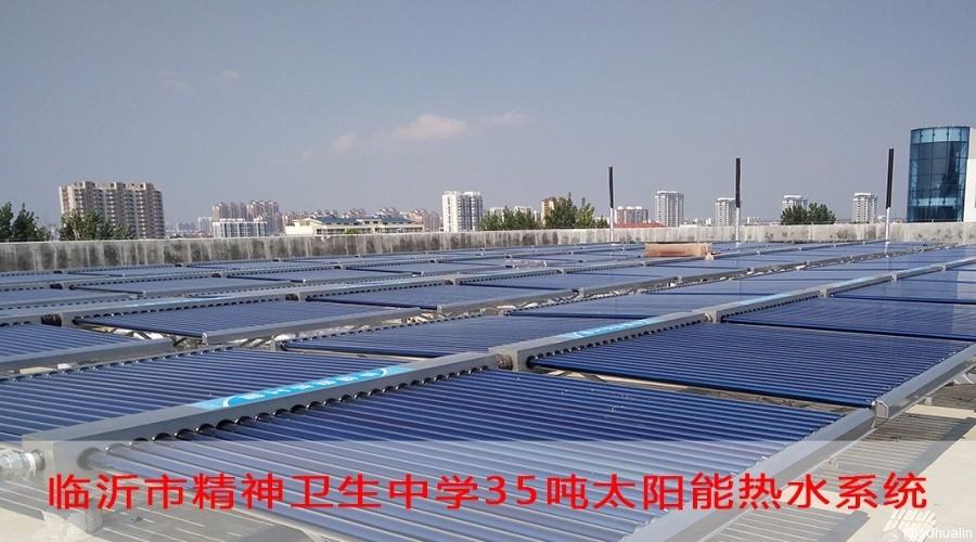 临沂精神卫生中心太阳能热水系统