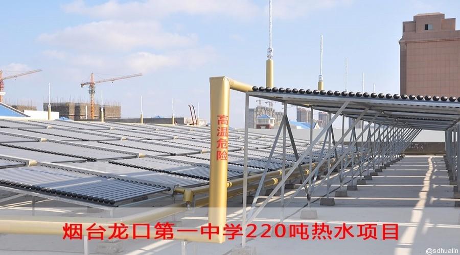 山东龙口一中220吨太阳能热水系统