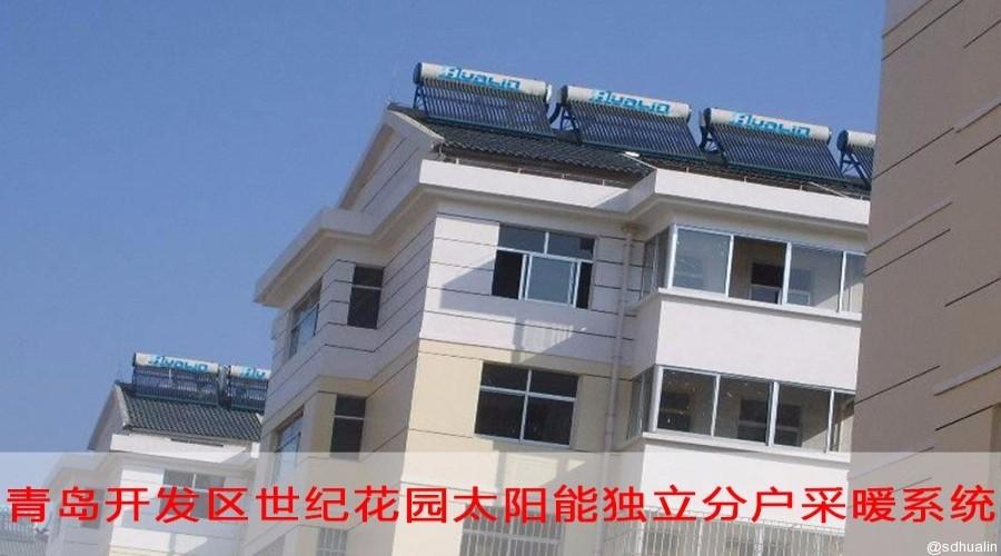 青岛开发区世纪花园