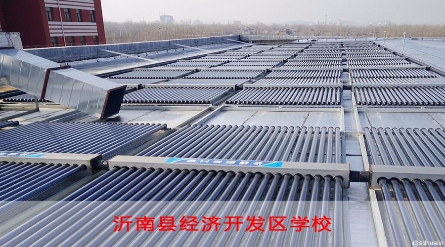 沂南经济开发区学校太阳能热水系统