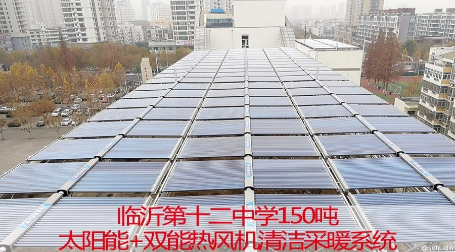 临沂第十二中学太阳能+双能热风机清洁采暖系统