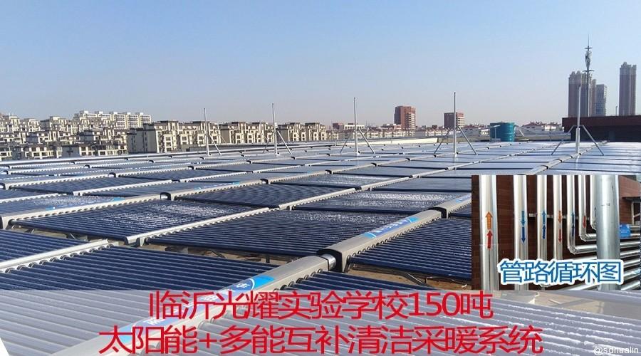临沂光耀实验学校太阳能+燃气锅炉清洁采暖系统